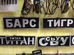 Шевроны для спец подразделений СБУ,Барс и др.