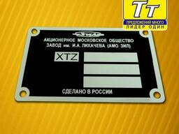 Шильд (Дублирующая табличка) на ЗиЛ-5301 (1996-2014)