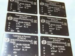 Шильд, Шильда на Агрегат электронасосный НМШ
