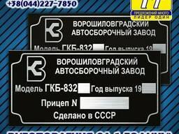Шильд, Шильдик для прицепа ГКБ-8352, ГКБ-8328 и др.марки