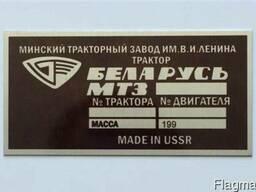 Табличка (шильда, бірка) для трактора МТЗ-80,82.