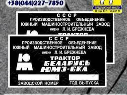 Шильдики для тракторов и спецтехники за 1 час в Киеве