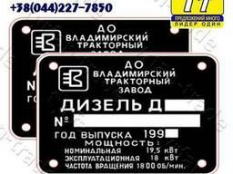 Табличка на тракторный двигательД 243, Д 144, Д 250, Д 21А