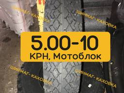 Шина 5.00-10 Волтайр резина скати на КРН культиватор Мотоблок Прицеп