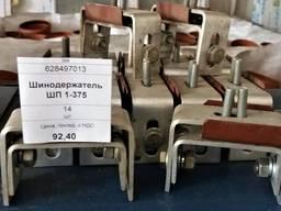 Шинодержатель ШП 1-375