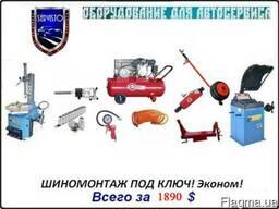 Шиномонтаж, Балансировачный, шиномонтажное оборудование