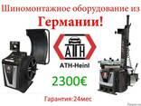 """Шиномонтажные станки , шиномонтажное оборудование """"Немцы"""" - фото 1"""
