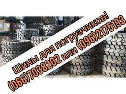 Шины для погрузчиков 5,00×8 6,00×9 6,5×10 8,15×15 7,00×12