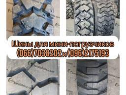 Шины на мини-погрузчик 10-16.5 12-16.5 33×15.5-16.5 27×8.5-12 14-17.5