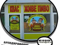 Широкоформатная сольвентная печать на оракале Киев, брендиро