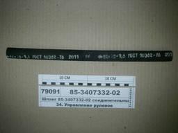 Шланг соединительный тормозной МТЗ-1221 (пр-во МТЗ)