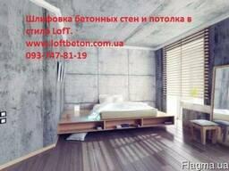 Шлифовка и обеспыливание бетонного потолка, стиль лофт