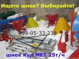Шнек Кул МЕТ(PL) 25 т/ч Шнековый зерномет Трансформер