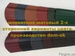 Штакетник металлический Матовый 2-х сторонний- - RAL 8017, 8