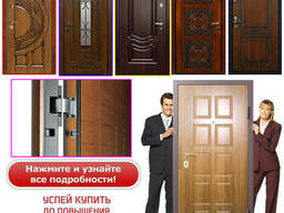 Шумоизоляционные Двери. Входные Двери с Шумоизоляцией