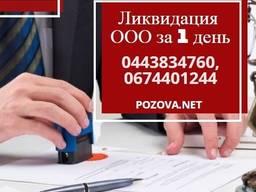 Швидка ліквідація ТОВ у Києві. Послуги корпоративного юриста