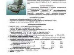 Сигнализатор соотношения разности давлений ССРД-0, 045/15