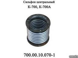 Сильфон К-700 700. 00. 10. 070-1 центральный