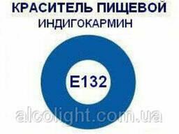 Синий краситель Е132 оптом «Индигокармин», 1 кг