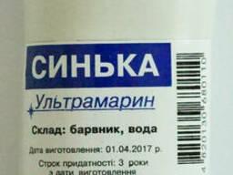 Синька жидкая (бутылка) 100 грамм