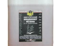 Синтетический кондиционер металла 2-го поколения SMT2 19 л.
