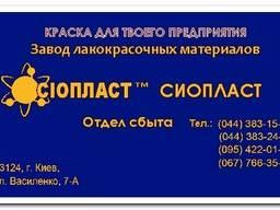 Термолан 600 термостойкое покрытие Синтал антикоррозийная