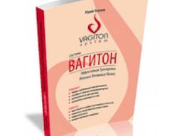 Система Вагитон : Книга по тренировка интимных мышц у женщин