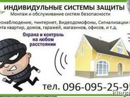 Системы безопасности.