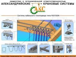 Системы кабельного токоподвода