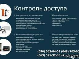 Системы контроля и управления доступом, установка Одесса