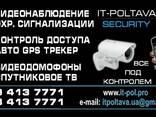 Системы видеонаблюдения - фото 1