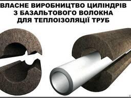 Скорлупа базальтовая цилиндры для труб Киев