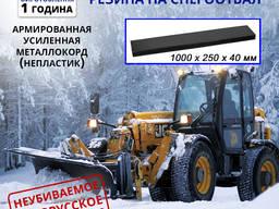 Резина для снежного отвала армованая металлическим кордом
