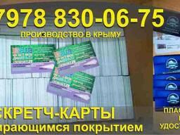 Скретч-карты со стирающейся полосой, пластиковые карты Крым