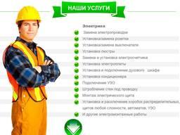 Проводку Квартиру/Дом Ремонт/Замена Электрик