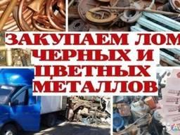 Выкуп металлолома в любом объеме. Сами сносим и вывозим