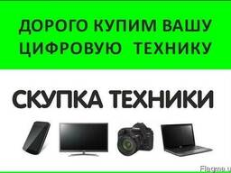 Скупка и Ссуды под залог цифровой техники - Харьков