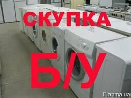 Скупка нерабочих стиральных машин