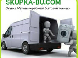 Скупка стиральных машин Киев. Возрастом до 7ми лет!