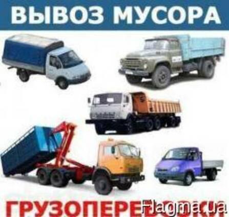 Служба грузоперевозок и вывоза мусора, грузчики, гидроборт