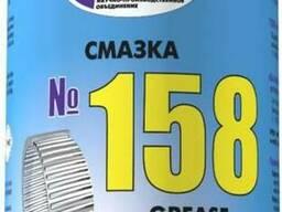 Смазка №158