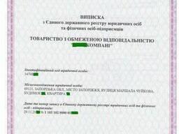 Смена адреса местонахождения предприятия из Крыма
