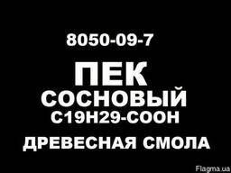 Смола (С19Н29-СООН), Пек Сосновый, Древесно-Смоляной