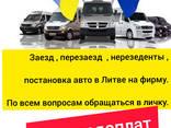 Снятие с учета и постановка авто в Литве, воостановление утерчнного техпасрорта - фото 1