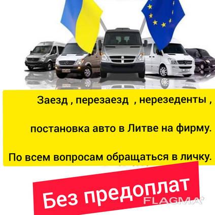 Снятие с учета и постановка авто в Литве, воостановление утерчнного техпасрорта