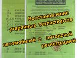Снятие с учета и постановка авто в Литве, воостановление утерчнного техпасрорта - фото 2