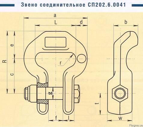 Сполучна ланка СП202, 301, ЗУ24х86, 26х92, СР70, СП26