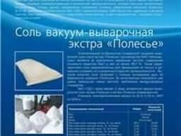 """Соль """"Экстра"""" пр-во ОАО """"Мозырьсоль"""" Белорусь"""