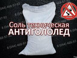 Соль техническая с доставкой 50, 25, 10 кг и оптом
