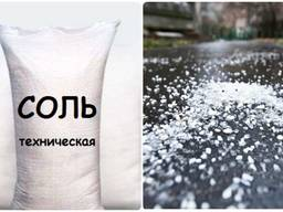 Соль техническая в мешках